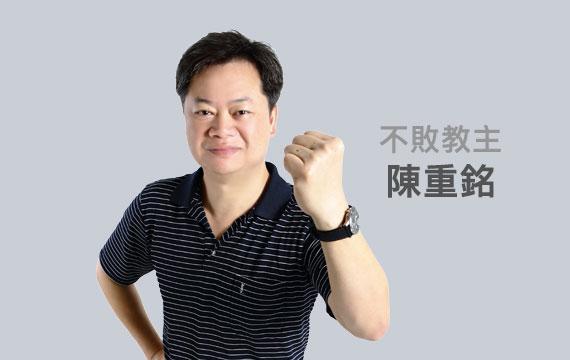 存股心法10堂課 不敗教主 陳重銘