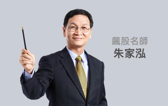 抓住K線飆股賺大錢 基礎班(上)|飆股名師 朱家泓