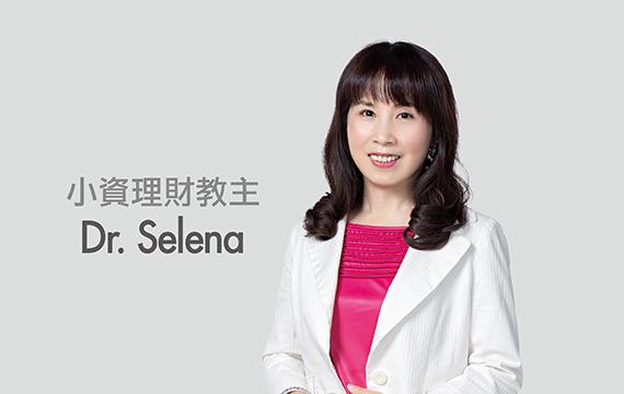 小資選好股輕鬆加薪術 小資理財教主Dr. Selena